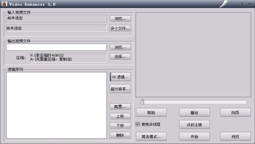 马赛克去除器pc软件版截图2