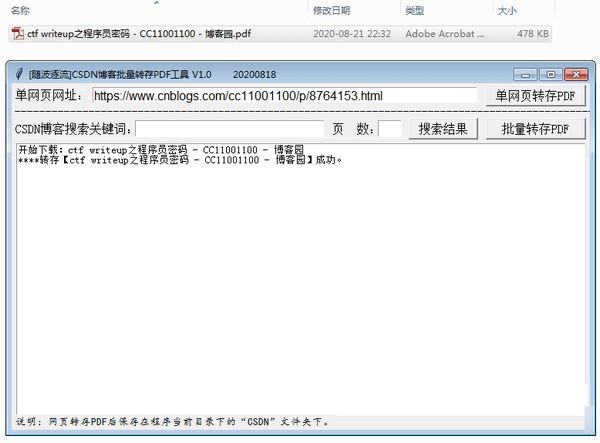 CSDN博客批量转存PDF工具截图0