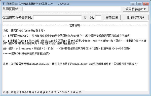 CSDN博客批量转存PDF工具截图1