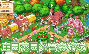 运营庄园花圃手机游戏