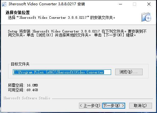 3herosoft Video Converter破解版截图1