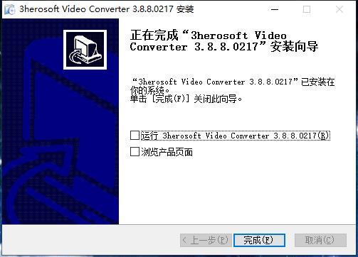 3herosoft Video Converter破解版截图2