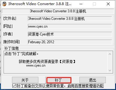 3herosoft Video Converter破解版截图3