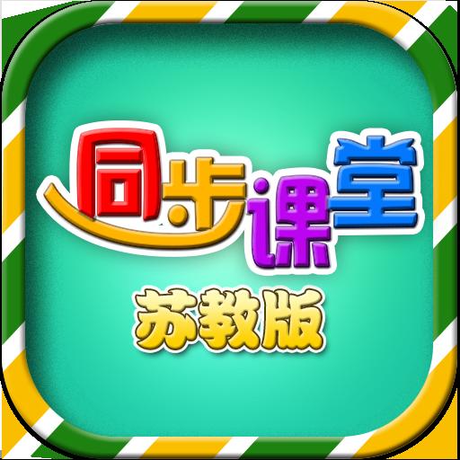 苏教版小学同步课堂app