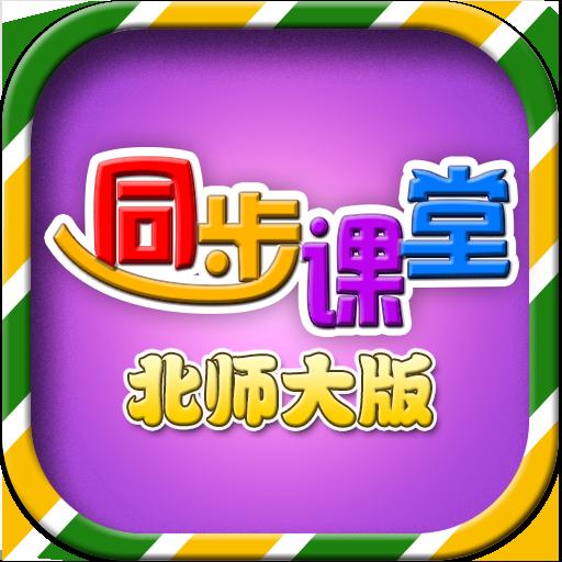 北��大版小�W同步�n堂app