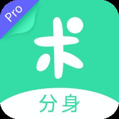 分身有�gPro版最新破解版3.17.0 免�M版【支持改��^】