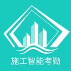 建筑施工智能考勤app0.0.31 ��I免�M版