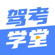 �{考�W堂app1.0.0 官方安卓版