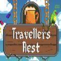 我开了个猫屎酒馆(Travellers Rest)