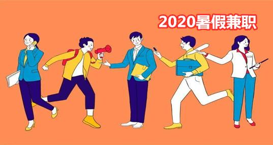 2020暑期兼职平台