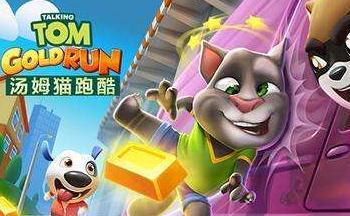 汤姆猫跑酷游戏合集