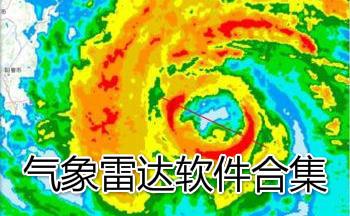 气象雷达软件合集