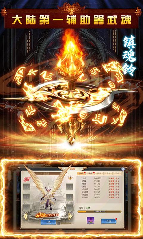 圣堂之战送千元充值版截图