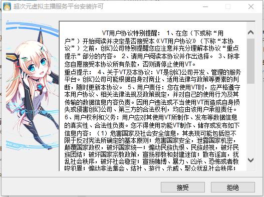 超次元虚拟主播服务平台操作系统截图0