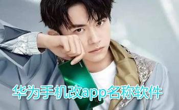 华为手机改app名称软件合集