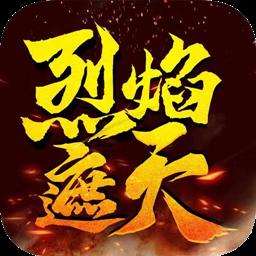 烈焰遮天1.0.1 ios破解版【官网】