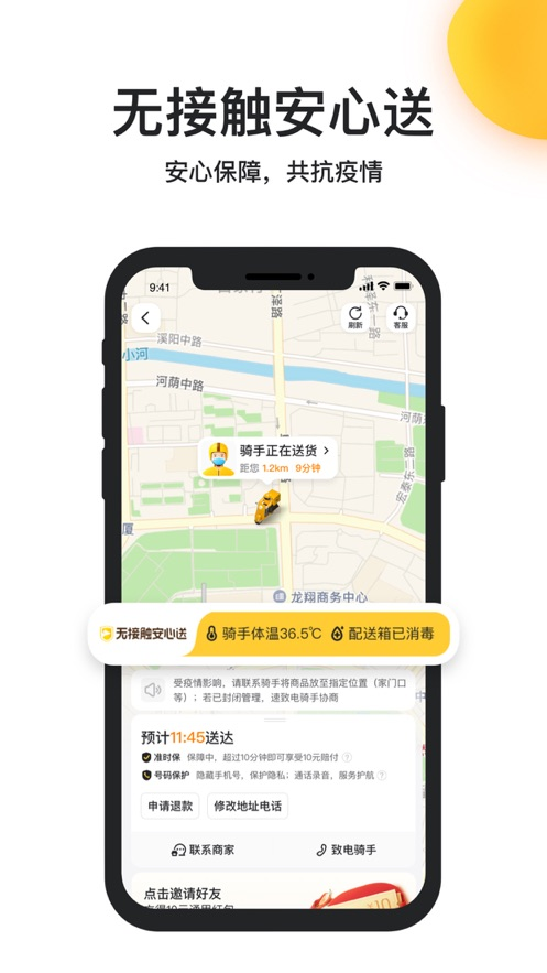 美团外卖iPhone手机客户端截图