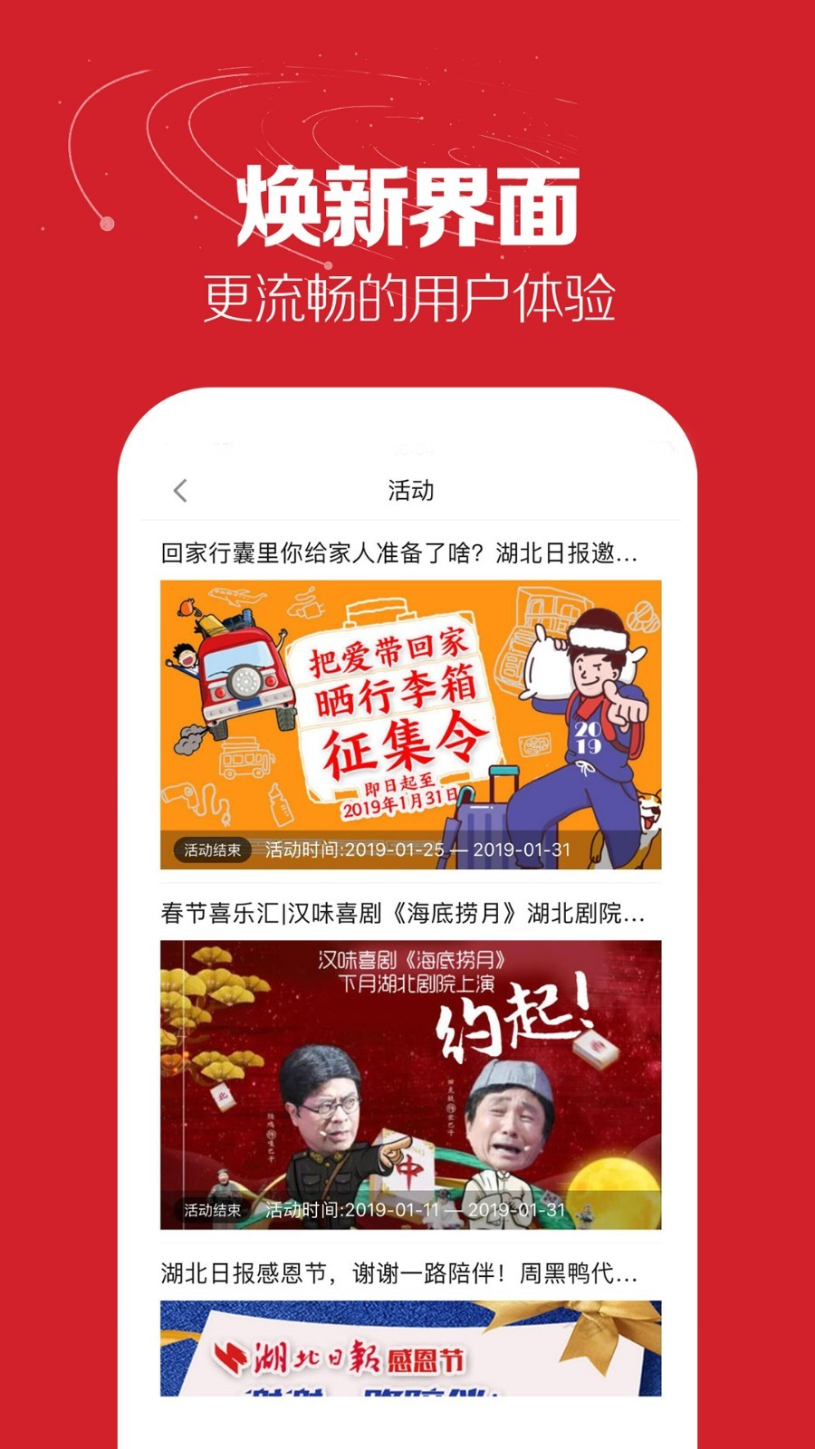 与爱同行惠游湖北预约app截图