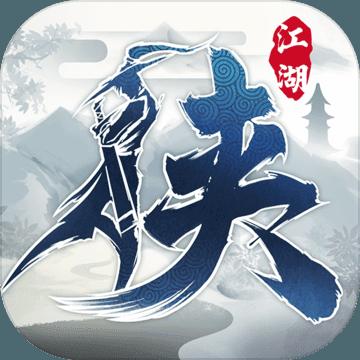 下一站江湖单机版3.3.0安卓最新版