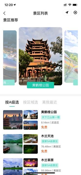武汉文旅码app截图