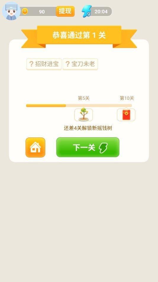 成�Z游�蛸��t包app截�D