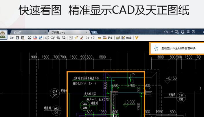 CAD迷你看图2020R9中文版