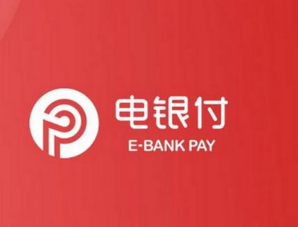 电银付app