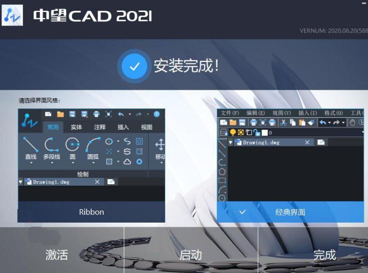 中望CAD直�b破解版