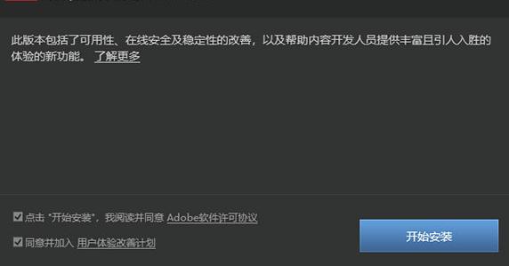 Adobe Flash Player三合一版