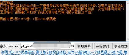 京东抢卷9.9-9卷(增加99-40话费卷)