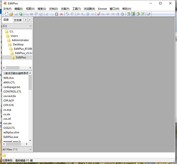 EditPlus官方版(附激活教程)截图3
