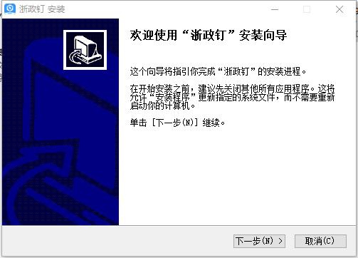 浙政钉电脑版截图0