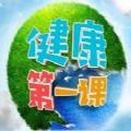 武汉开学健康第一课手机版