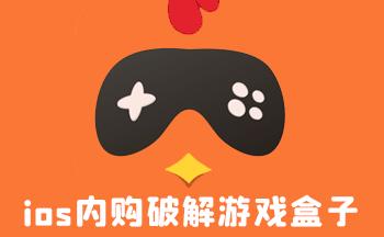 ios内购破解游戏盒子
