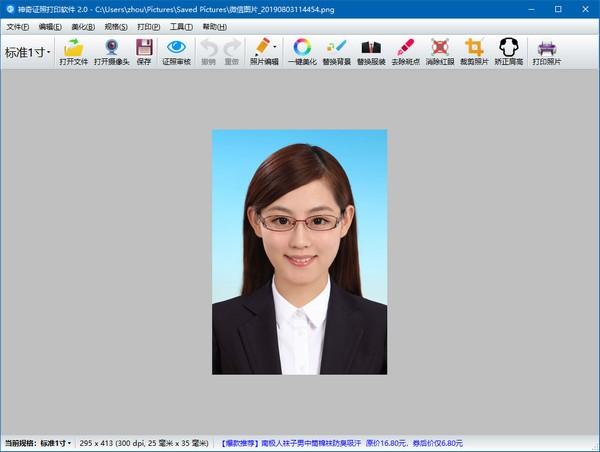 神奇证照打印软件截图0