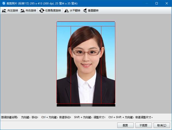 神奇证照打印软件截图1