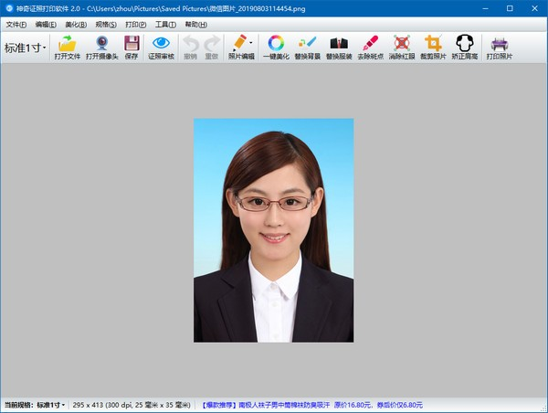 神奇证照打印软件截图2