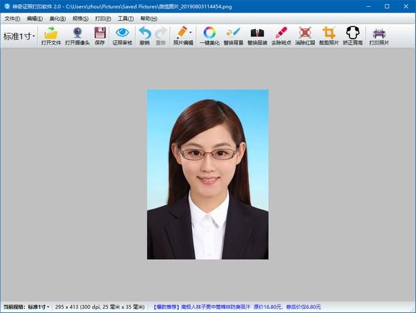 神奇证照打印软件截图3