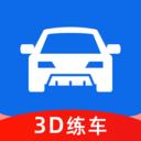 3D练车一点通