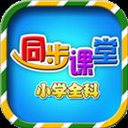 小学语文数学英语同步课堂app