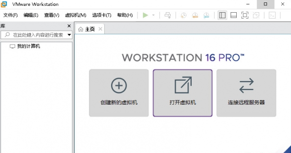 VMware Workstation Pro中文版附许可证秘钥截图0