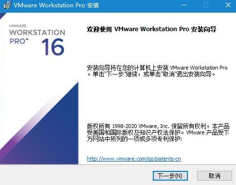 VMware Workstation Pro中文版附许可证秘钥截图1