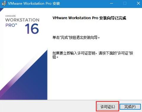 VMware Workstation Pro中文版附许可证秘钥截图2