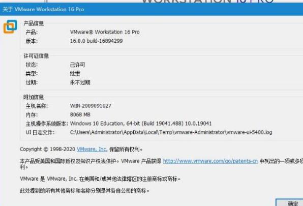 VMware Workstation Pro中文版附许可证秘钥截图3