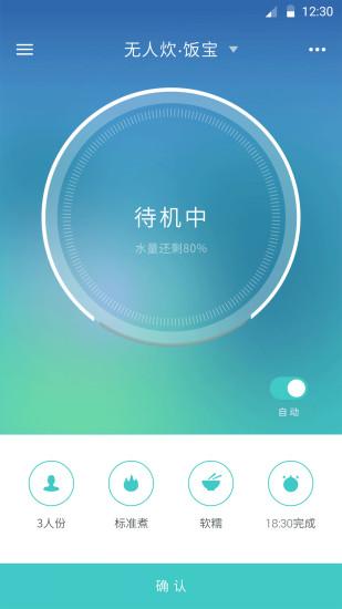 无人炊电饭锅app截图