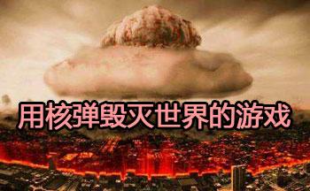 用核弹毁灭世界的游戏