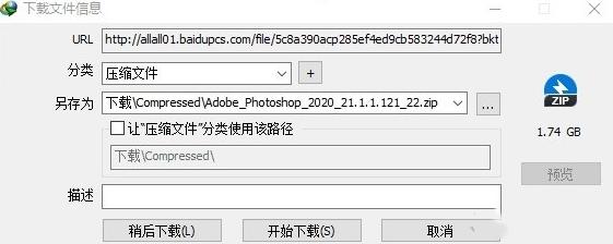KinhDown(百度网盘不限速下载工具)稳定版截图3