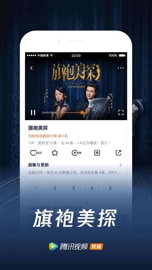 腾讯视频客户端iPhone版截图