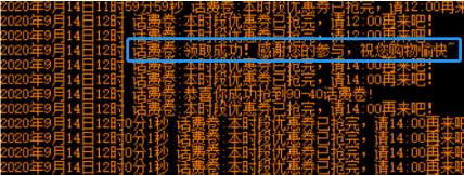 京东抢卷9.9-9卷(增加99-40话费卷)截图0