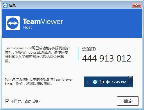 teamviewer企业破解版截图1
